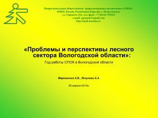 «Проблемы и перспективы лесного сектора Вологодской области»: