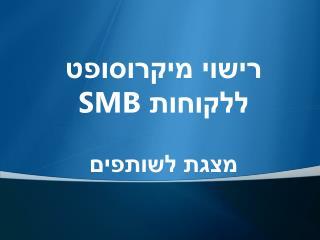 רישוי מיקרוסופט ללקוחות  SMB מצגת לשותפים