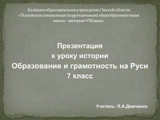 Презентация  к уроку истории Образование и грамотность на Руси 7 класс