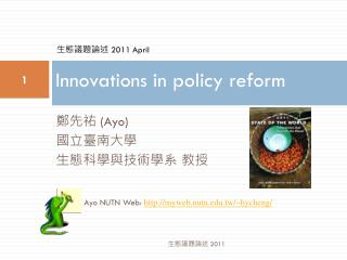 Innovations in policy reform