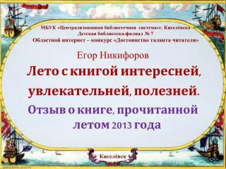 Егор Никифоров Лето с книгой интересней,  увлекательней, полезней.