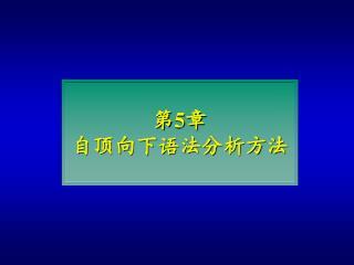 第 5 章 自顶向下语法分析方法