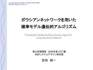 ガウシアンネットワークを用いた 確率モデル遺伝的アルゴリズム