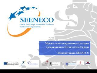 Мрежа за високоразвити клъстерни организации в Югоизточна Европа Инициативата SEENECO