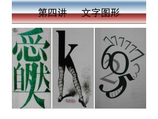 第四讲   文字图形