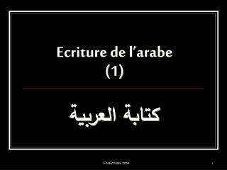 Ecriture de l'arabe (1)