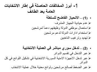 1 -  أبرز المخالفات الحاصلة في إطار الانتخابات العامة بعد الطائف