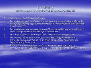 A ΝΤΙΚΕΙΜΕΝΑ ΕΘΝΙΚΟ ΔΙΚΤΥΟ ΑΝΑΦΟΡΑΣ ΕΛΟΝΟΣΙΑΣ (ΕΔΑΕ)