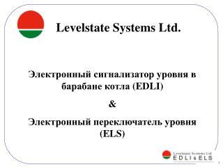 Электронный сигнализатор уровня в барабане котла  (EDLI)  &