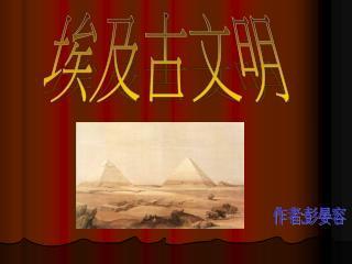 埃及古文明