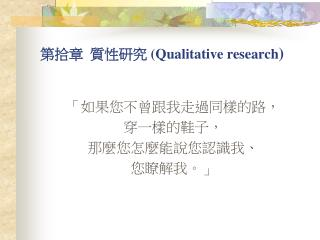 第拾章  質性研究  (Qualitative research )