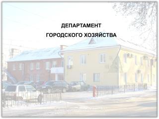 ДЕПАРТАМЕНТ  ГОРОДСКОГО ХОЗЯЙСТВА
