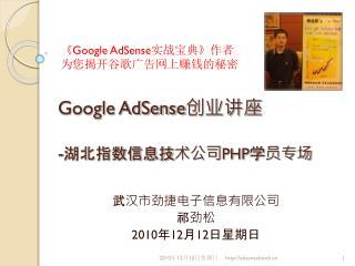 Google AdSense 创业讲座 - 湖北指数信息技术公司 PHP 学员专场