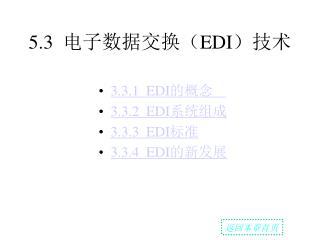 5.3   电子数据交换( EDI )技术