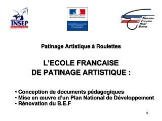 Patinage Artistique à Roulettes L'ECOLE FRANCAISE  DE PATINAGE ARTISTIQUE :