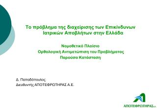 Το πρόβλημα της διαχείρισης των Επικίνδυνων Ιατρικών Αποβλήτων στην Ελλάδα Νομοθετικό Πλαίσιο