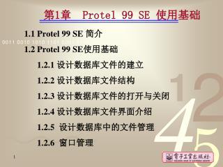 1.1 Protel 99 SE  简介 1.2 Protel 99 SE 使用基础 1.2.1  设计数据库文件的建立 1.2.2  设计数据库文件结构