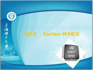 第 2 章     Cortex-M3 概览