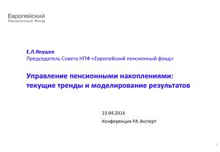 Е.Л.Якушев Председатель Совета НПФ «Европейский пенсионный фонд»