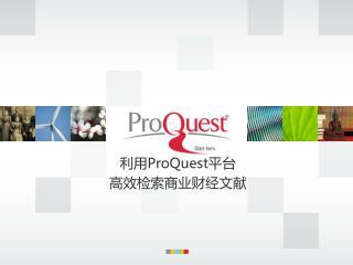 利用 ProQuest 平台 高效检索商业财经文献