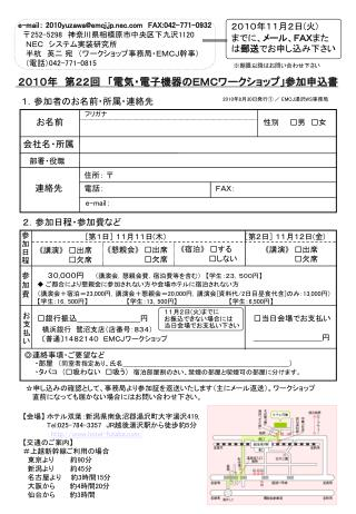 e-mail :  2010yuzawa@emcj.jp.nec FAX:042-771-0932 〒252 -5298  神奈川県相模原市中央区下九沢 1120