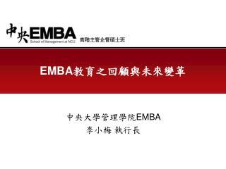 EMBA 教育之回顧與未來變革