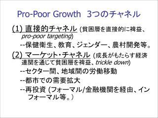 Pro-Poor Growth 3 つのチャネル