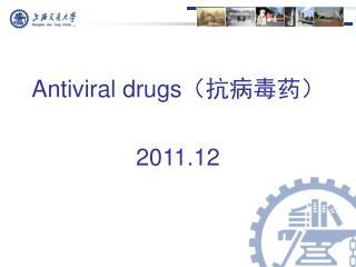 Antiviral drugs (抗病毒药) 2011.12