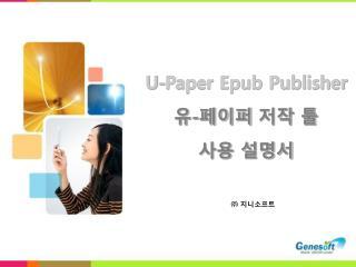 U-Paper Epub Publisher 유 - 페이퍼 저작 툴  사용 설명서