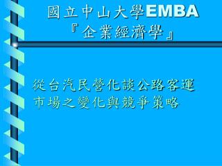 國立中山大學 EMBA 『 企業經濟學 』
