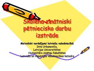 Skolēnu zinātniski pētniecisko darbu izstrāde