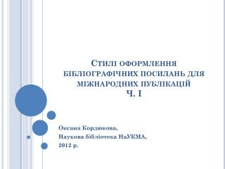 Стилі оформлення бібліографічних посилань для міжнародних публікацій Ч.  I