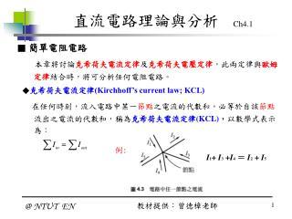 直流電路理論與分析