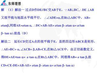 解   ( 1 )解法一 过点 D 作 DE //BC 交 AB 于 E ,  AB BC,DE AB 又视平线与地面水平线平行,  ADE=, 在 Rt ABC 中, AB=