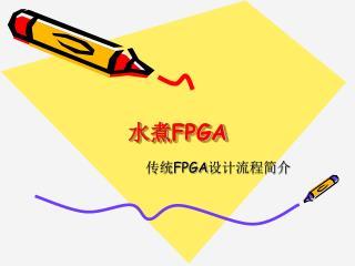 水煮 FPGA