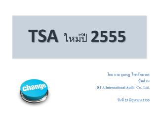 โดย นาย จุมพฏ  ไพรรัตนากร หุ้นส่วน D I A International Audit  Co., Ltd.