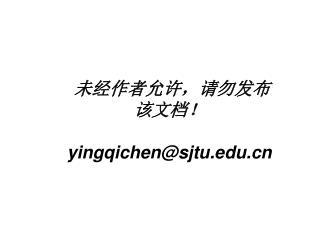 未经作者允许,请勿发布该文档! yingqichen@sjtu