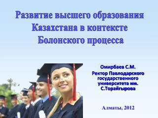 Омирбаев  С.М.   Ректор Павлодарского государственного университета им.  С.Торайгырова