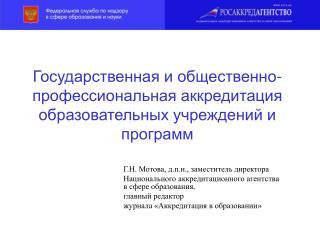 Государственная и общественно-профессиональная аккредитация образовательных учреждений и программ