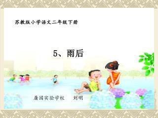 苏教版小学语文二年级下册