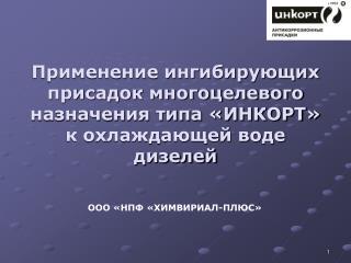 ООО «НПФ «ХИМВИРИАЛ-ПЛЮС»