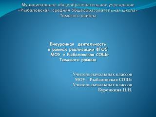 Внеурочная  деятельность  в рамках реализации ФГОС     МОУ « Рыбаловская СОШ»  Томского района