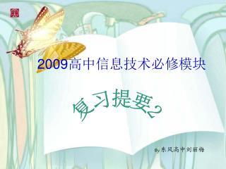 2009 高中信息技术必修模块