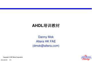 AHDL 培训教材