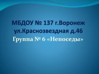 МБДОУ № 137 г.Воронеж ул.Краснозвездная д.46