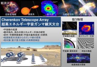 Cherenkov Telescope Array 超高エネルギー宇宙ガンマ 線 天文台