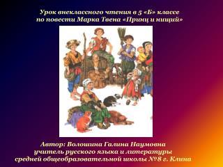 Урок внеклассного чтения в 5 «Б» классе по повести Марка Твена «Принц и нищий»