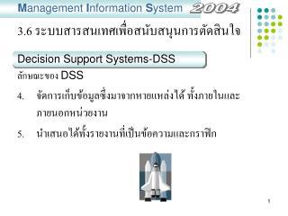 3.6 ระบบสารสนเทศเพื่อสนับสนุนการตัดสินใจ
