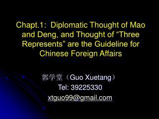 郭学堂( Guo Xuetang ) Tel: 39225330 xtguo99@gmail