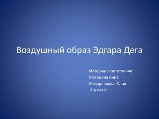 Воздушный образ Эдгара Дега